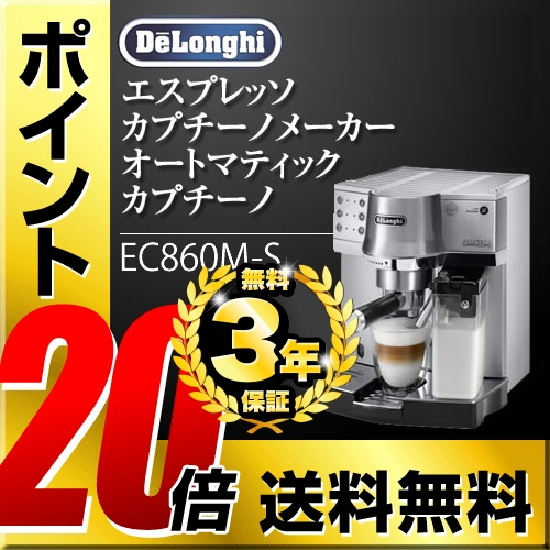 [EC860M] デロンギ コーヒーメーカー デロンギ エスプレッソ・カプチーノ オートマティックカプチーノ エスプレッソマシン 全自動コーヒーマシン 給水タンク容量(エスプレッソ)(L):1.0 シルバー 【送料無料】