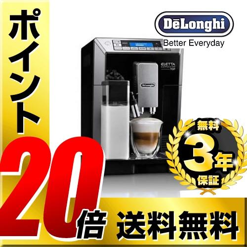 [ECAM45760-B] デロンギ コーヒーメーカー エレッタ カプチーノ トップ コンパクト全自動エスプレッソマシン ECAM45760B デロンギ史上最多!7つのミルクメニュー 満水容量:2L ブラック 【送料無料】