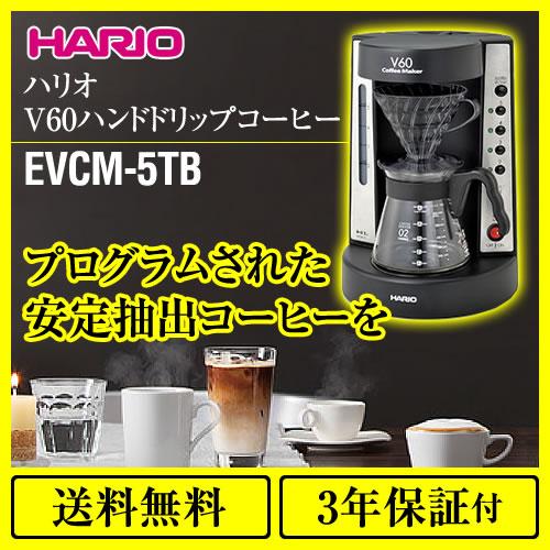 [EVCM-5TB] ハリオ コーヒーメーカー V60珈琲王コーヒーメーカー HARIO ハンドドリップ ペーパードリップ式 透明ブラック 【送料無料】