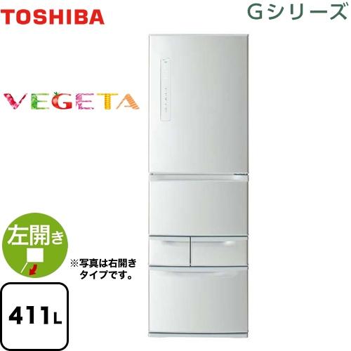 [GR-P41GL-S] 東芝 冷蔵庫 ベジータ(Gシリーズ) 左開き 片開きタイプ 411L 5ドア 【3~4人向け】 【大型】 シルバー 【送料無料】【大型重量品につき特別配送※配送にお日にちかかります】【設置無料】