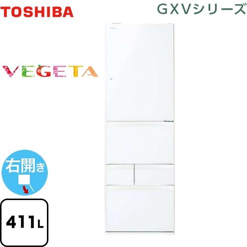 [GR-P41GXV-EW] 東芝 冷蔵庫 ベジータ(GXVシリーズ) 右開き 片開きタイプ 411L 5ドア 【3~4人向け】 【大型】 グランホワイト 【送料無料】【大型重量品につき特別配送※配送にお日にちかかります】【設置無料】