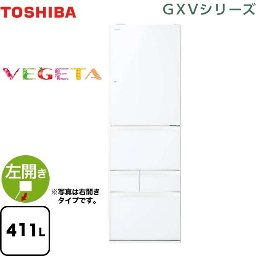 [GR-P41GXVL-EW] 東芝 冷蔵庫 ベジータ(GXVシリーズ) 左開き 片開きタイプ 411L 5ドア 【3~4人向け】 【大型】 グランホワイト 【送料無料】【大型重量品につき特別配送※配送にお日にちかかります】【設置無料】
