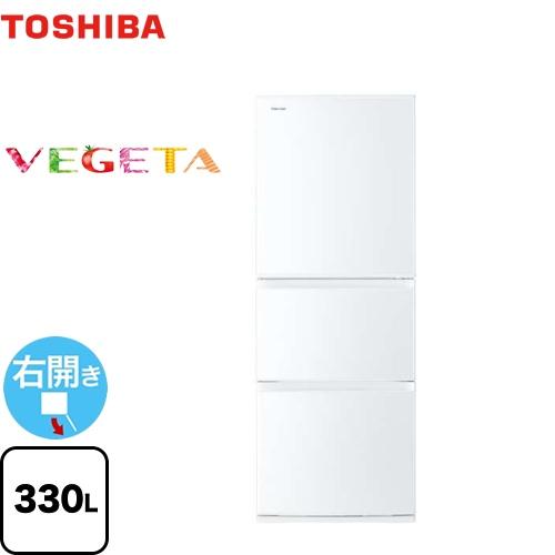 [GR-R33S-WT] 東芝 冷蔵庫 ベジータ 右開き 片開きタイプ 330L 3ドア 【2~3人向け】 【大型】 グレインホワイト 【送料無料】【大型重量品につき特別配送※配送にお日にちかかります】【設置無料】