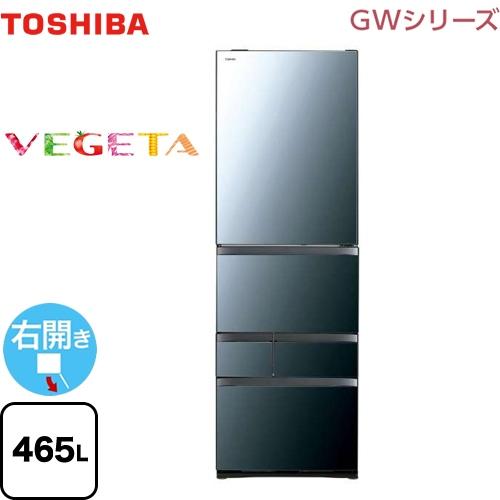 [GR-R470GW-XK] 東芝 冷蔵庫 ベジータ(GWシリーズ) 右開き 片開きタイプ 465L 5ドア 【3~4人向け】 【大型】 クリアミラー 【送料無料】【大型重量品につき特別配送※配送にお日にちかかります】【設置無料】