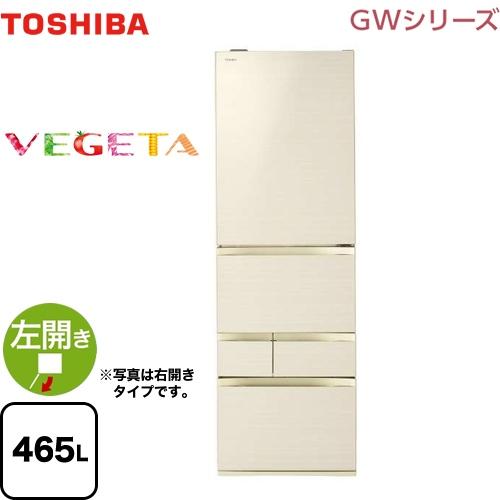 [GR-R470GWL-ZC] 東芝 冷蔵庫 ベジータ(GWシリーズ) 左開き 片開きタイプ 465L 5ドア 【3~4人向け】 【大型】 ラピスアイボリー 【送料無料】【大型重量品につき特別配送※配送にお日にちかかります】【設置無料】