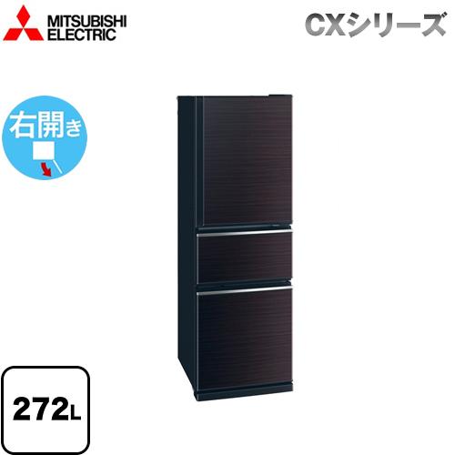 [MR-CX27D-BR] 三菱 冷蔵庫 CXシリーズ 右開き 片開きタイプ 272L 3ドア冷蔵庫 【1~2人向け】 【大型】 グロッシーブラウン 【送料無料】【大型重量品につき特別配送※配送にお日にちかかります】【設置無料】