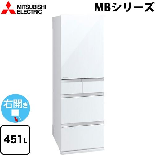 [MR-MB45E-W] 三菱 冷蔵庫 MBシリーズ 右開き 451L 5ドア冷蔵庫 【3~4人向け】 【大型】 クリスタルピュアホワイト 【送料無料】【大型重量品につき特別配送※配送にお日にちかかります】【設置無料】