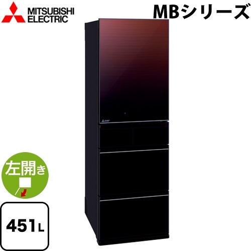 [MR-MB45EL-ZT] 三菱 冷蔵庫 MBシリーズ 左開きタイプ 451L 5ドア冷蔵庫 【3~4人向け】 【大型】 グラデーションブラウン 【送料無料】【大型重量品につき特別配送※配送にお日にちかかります】【設置無料】