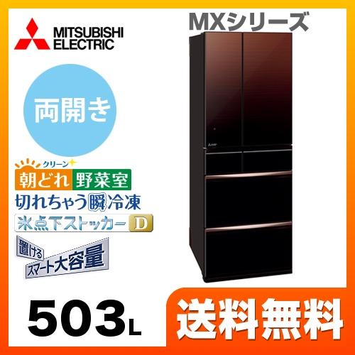 [MR-MX50D-ZT] 【大型重量品につき特別配送※配送にお日にちかかります】【設置無料】三菱 冷蔵庫 MXシリーズ 両開きタイプ 503L 置けるスマート大容量 【4人以上向け】 【大型】 グラデーションブラウン 【送料無料】