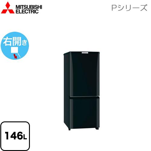 [MR-P15D-B] 三菱 冷蔵庫 Pシリーズ 右開き 片開きタイプ 146L 2ドア冷蔵庫 【1~2人向け】 【小型】 サファイアブラック 【送料無料】【特別配送】