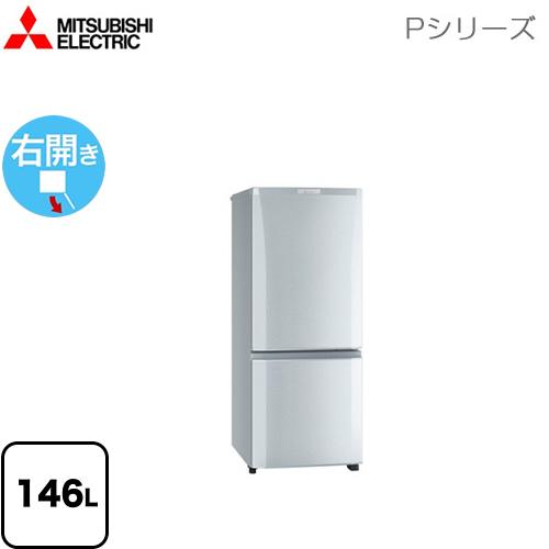 [MR-P15D-S] 三菱 冷蔵庫 Pシリーズ 右開き 片開きタイプ 146L 2ドア冷蔵庫 【1~2人向け】 【小型】 シャイニーシルバー 【送料無料】【特別配送】