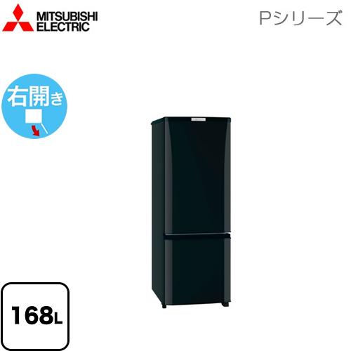 [MR-P17D-B] 三菱 冷蔵庫 Pシリーズ 右開き 片開きタイプ 168L 2ドア冷蔵庫 【1~2人向け】 【小型】 サファイアブラック 【送料無料】【特別配送】