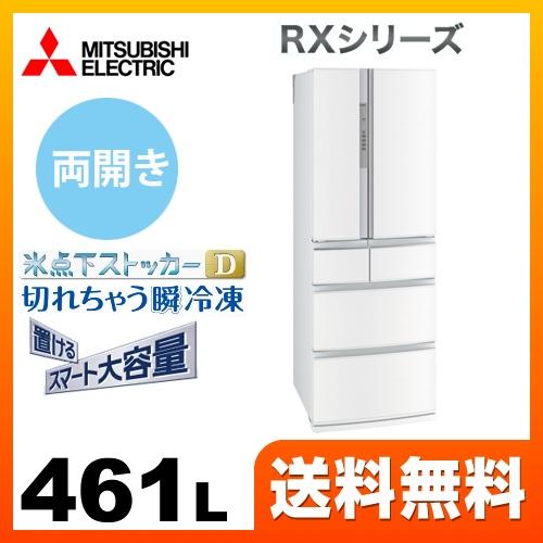 [MR-RX46C-W] 【大型重量品につき特別配送※配送にお日にちかかります】【設置無料】 三菱 冷蔵庫 RXシリーズ 両開きタイプ 461L 置けるスマート大容量 【3~4人向け】 【大型】 クロスホワイト 【送料無料】
