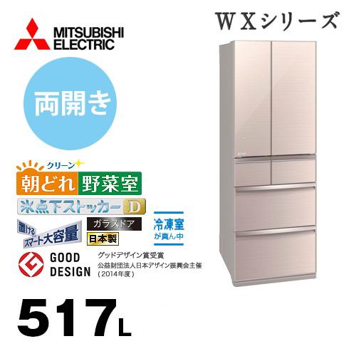 [MR-WX52D-F] 三菱 冷蔵庫 WXシリーズ フレンチドア 両開きタイプ 517L 置けるスマート大容量 【4人以上向け】 【大型】 クリスタルフローラル 【送料無料】【大型重量品につき特別配送※配送にお日にちかかります】【設置無料】