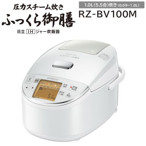 [RZ-BV100M-W] 日立 炊飯器 圧力スチームIH ふっくら御膳 5.5合炊き 高伝熱 打込鉄・釜 日立IHジャー炊飯器 パールホワイト 【送料無料】