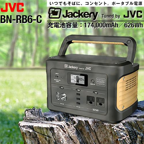 【送料無料】 リチウムイオン充電池 ポータブル電源 jackery 174000mAh/626Wh [BN-RB6-C] たっぷり大容量 いつでもそばに、コンセント JVC