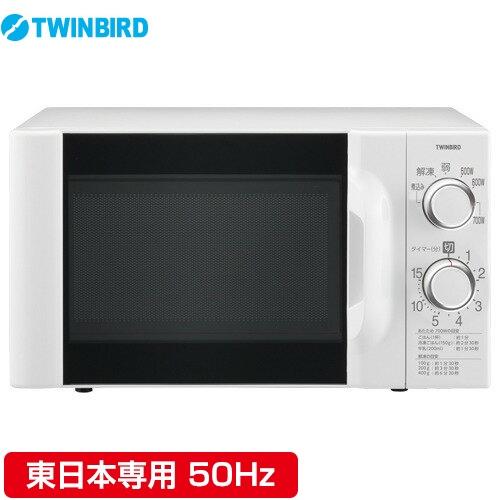 [DR-D419W5] ツインバード 電子レンジ 庫内容量:17L 東日本専用(50ヘルツ) 大型ダイヤル ホワイト 【送料無料】