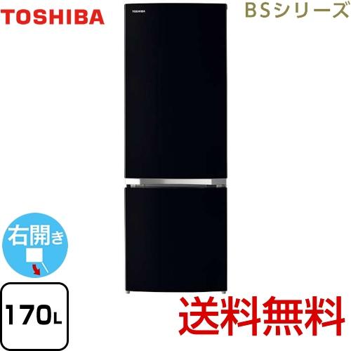 [GR-R17BS-K] 東芝 冷蔵庫 右開き 片開きタイプ 170L BSシリーズ 【1~2人向け】 【小型】 セミマットブラック 【送料無料】【特別配送】