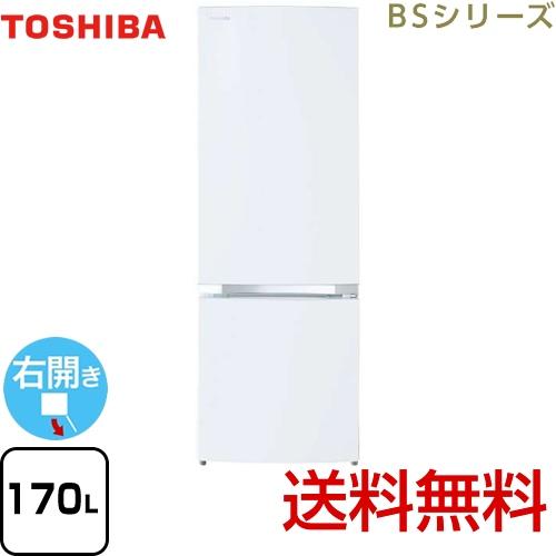 [GR-R17BS-W] 東芝 冷蔵庫 右開き 片開きタイプ 170L BSシリーズ 【1~2人向け】 【小型】 セミマットホワイト 【送料無料】【特別配送】