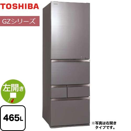 [GR-S470GZL-ZH] 東芝 冷蔵庫 左開き 片開きタイプ 465L ベジータ GZシリーズ 【3~4人向け】 【大型】 アッシュグレージュ 【送料無料】【大型重量品につき特別配送※配送にお日にちかかります】【設置無料】