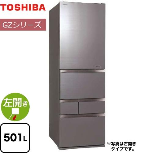 [GR-S500GZL-ZH] 東芝 冷蔵庫 左開き 片開きタイプ 501L ベジータ GZシリーズ 【4人以上向け】 【大型】 アッシュグレージュ 【送料無料】【大型重量品につき特別配送※配送にお日にちかかります】【設置無料】