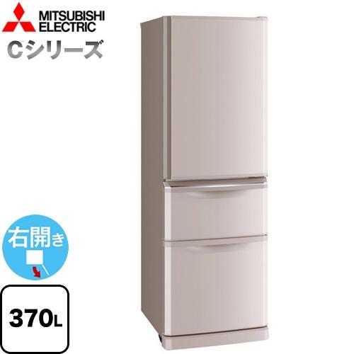 [MR-C37E-P] 三菱 冷蔵庫 Cシリーズ 右開き 片開きタイプ 370L 3ドア冷蔵庫 【2~3人向け】 【大型】 シャンパンピンク 【送料無料】【大型重量品につき特別配送※配送にお日にちかかります】【設置無料】
