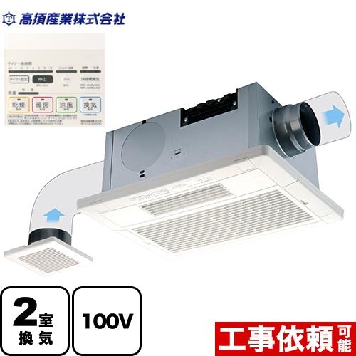 [BF-532SHD] 高須産業 浴室換気乾燥暖房器 BF-SHシリーズ 天井埋込型 AC100V 2室換気(浴室+トイレまたは脱衣室) 電動ダンパー付スタンダードモデル リモコン付属 【送料無料】