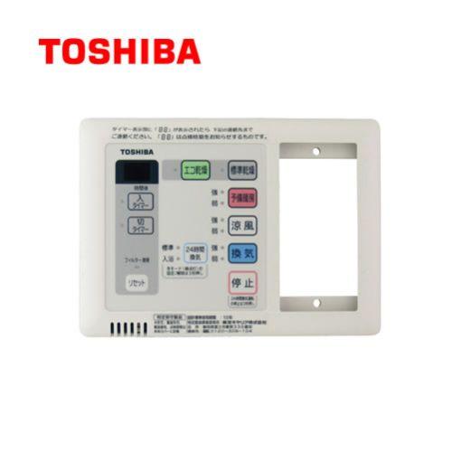 [DBC-18SSL3]照明スイッチ一体形 浴室用換気乾燥機リモコン 東芝 浴室換気扇部材【オプションのみの購入は不可】