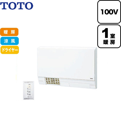 [TYR330S] TOTO 洗面所暖房機 TYR300シリーズ 洗面所壁掛け用 AC100V 電源直結式 ワイヤードリモコン付属(有線) 【送料無料】