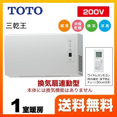 [TYR620] TOTO 浴室換気乾燥暖房器 三乾王 浴室暖房乾燥機 壁掛けタイプ 換気扇連動型 TYR600シリーズ AC200V 1室暖房タイプ ワイヤレスリモコン 【送料無料】