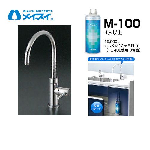 【最大1200円クーポン有】【送料無料】[M-100-FA4C] 浄水器 メイスイ (カートリッジM-100タイプ) ビルトイン浄水器 アンダーシンク型