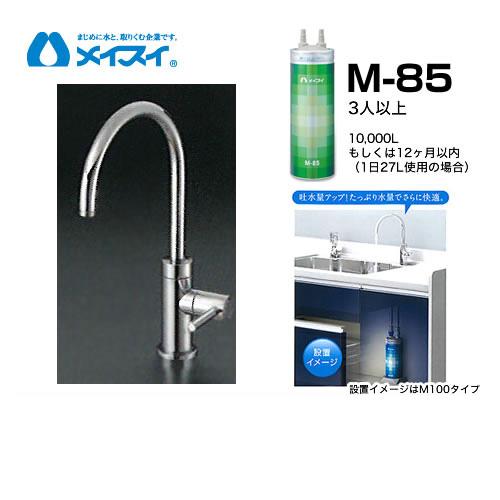 【送料無料 メイスイ】[M-85-FA4C] 浄水器 浄水器 メイスイ (カートリッジM-85タイプ) ビルトイン浄水器 アンダーシンク型, サエキク:8d541d6a --- sunward.msk.ru