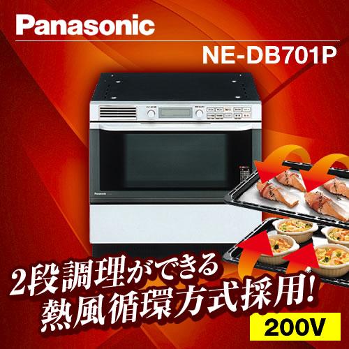 熱風循環方式 【送料無料】 オーブンレンジ ビルトイン電気オーブンレンジシルバー [NE-DB701P] パナソニック
