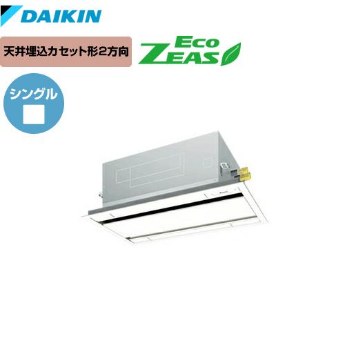 [SZRG56BBNVF] ダイキン 業務用エアコン 業務用エアコン エコジアス EcoZEAS 天井埋込カセット形2方向 2.3馬力相当 P56形 ペア(シングル) 単相200V ワイヤレスリモコン フレッシュホワイト 【メーカー直送のため代引不可】
