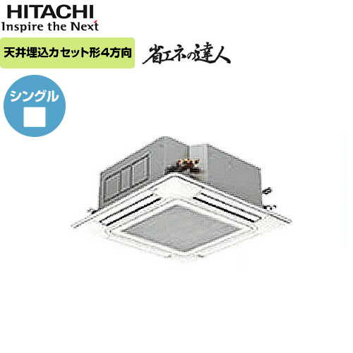 [RCI-GP80RSHJ]日立 業務用エアコン 天井カセット4方向 ワイヤードリモコン 3馬力 P80 単相200V シングル 省エネの達人 【送料無料】