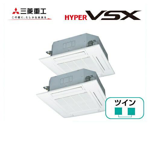 [FDTVP2804HPS4S-W]三菱重工 業務用エアコン 天井カセット4方向 ワイヤードリモコン 10馬力 P280 三相200V 同時ツイン ハイパーVSX ホワイトパネル 【送料無料】