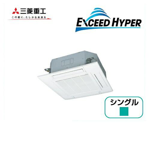 [FDTZ805HK5S-W]三菱重工 業務用エアコン 天井カセット4方向 ワイヤードリモコン 3馬力 P80 単相200V シングル エクシードハイパー ホワイトパネル 【送料無料】