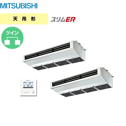[PCZX-ERMP160HH]三菱 業務用エアコン スリムER 厨房用エアコン天吊形 P160形 6馬力相当 三相200V 同時ツイン 【送料無料】