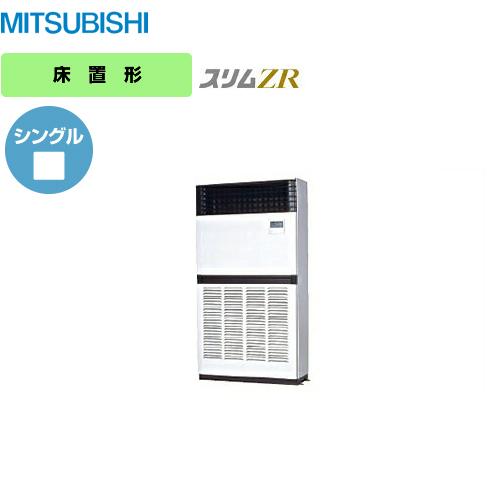 [PFZ-ERP280BH]三菱 業務用エアコン スリムZR 床置形 P280形 10馬力相当 三相200V シングル 【送料無料】