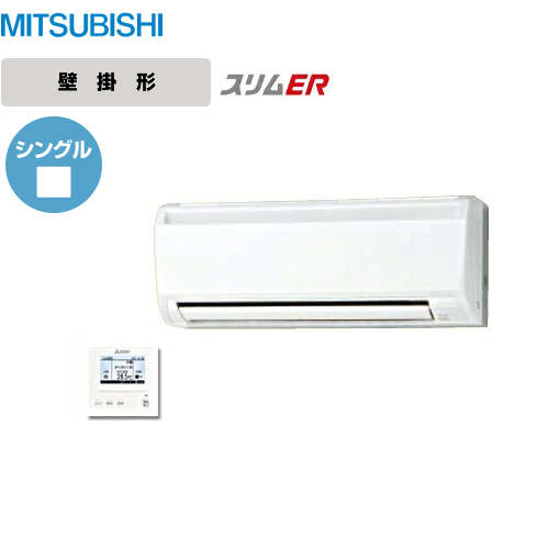 [PKZ-ERP50SKH]三菱 業務用エアコン スリムER 壁掛形ワイヤード P50形 2馬力相当 単相200V シングル 【送料無料】