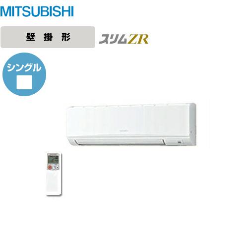 [PKZ-ZRMP112KLH]三菱 業務用エアコン スリムZR 壁掛形ワイヤレス P112形 4馬力相当 三相200V シングル 【送料無料】