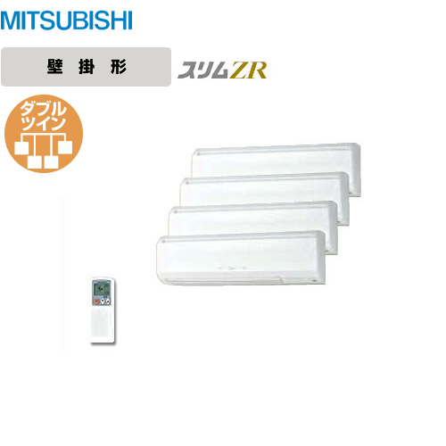 [PKZD-ZRP224KLH]三菱 業務用エアコン スリムZR 壁掛形ワイヤレス P224形 8馬力相当 三相200V 同時フォー(Wツイン) 【送料無料】