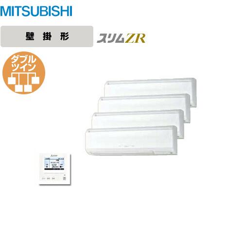【最大1200円クーポン有】[PKZD-ZRP280KH]三菱 業務用エアコン スリムZR 壁掛形ワイヤード P280形 10馬力相当 三相200V 同時フォー(Wツイン) 【送料無料】