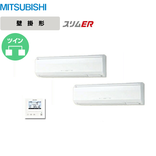 [PKZX-ERP112KH]三菱 業務用エアコン スリムER 壁掛形ワイヤード P112形 4馬力相当 三相200V 同時ツイン 【送料無料】