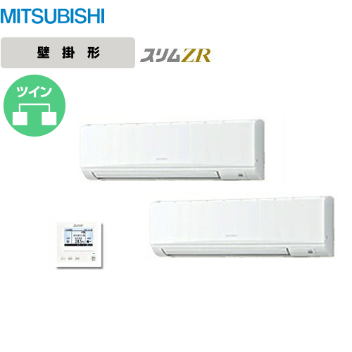 [PKZX-ZRP224KH]三菱 業務用エアコン スリムZR 壁掛形ワイヤード P224形 8馬力相当 三相200V 同時ツイン 【送料無料】