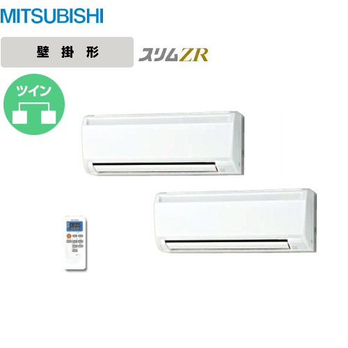 [PKZX-ZRMP80SKLH]三菱 業務用エアコン スリムZR 壁掛形ワイヤレス P80形 3馬力相当 単相200V 同時ツイン 【送料無料】