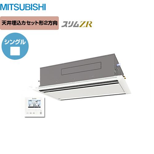 [PLZ-ZRMP140LH]三菱 業務用エアコン スリムZR 2方向天井埋込カセット形 P140形 5馬力相当 三相200V シングル ピュアホワイト 【送料無料】