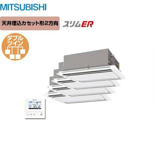 [PLZD-ERP224LH]三菱 業務用エアコン スリムER 2方向天井埋込カセット形 P224形 8馬力相当 三相200V 同時フォー(Wツイン) ピュアホワイト 【送料無料】