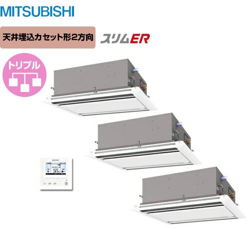 [PLZT-ERP160LH]三菱 業務用エアコン スリムER 2方向天井埋込カセット形 P160形 6馬力相当 三相200V 同時トリプル ピュアホワイト 【送料無料】