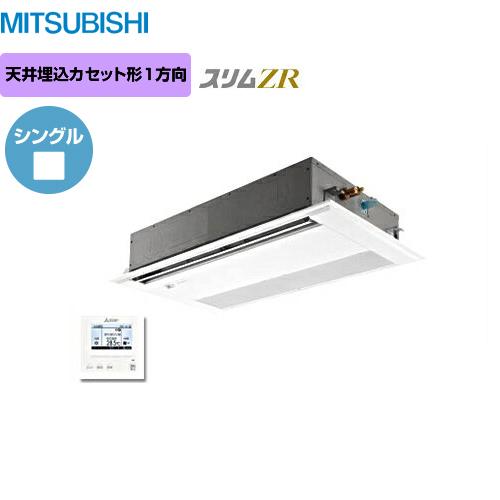 [PMZ-ZRMP40SFFH]三菱 業務用エアコン スリムZR 1方向天井埋込カセット形 P40形 1.5馬力相当 単相200V シングル ピュアホワイト 【送料無料】